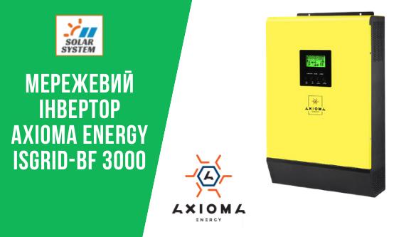AXIOMA energy ISGRID BF 3000