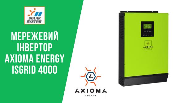 інвертор AXIOMA energy ISGRID 4000