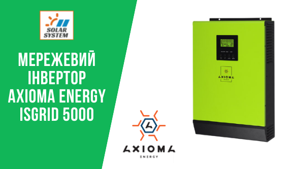 інвертор AXIOMA energy ISGRID 5000