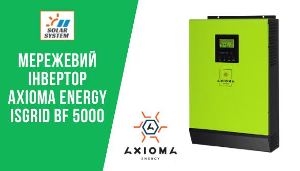 інвертор AXIOMA energy ISGRID BF 5000