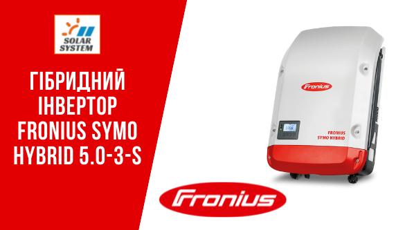 інвертор Fronius Symo Hybrid 5.0 3 S