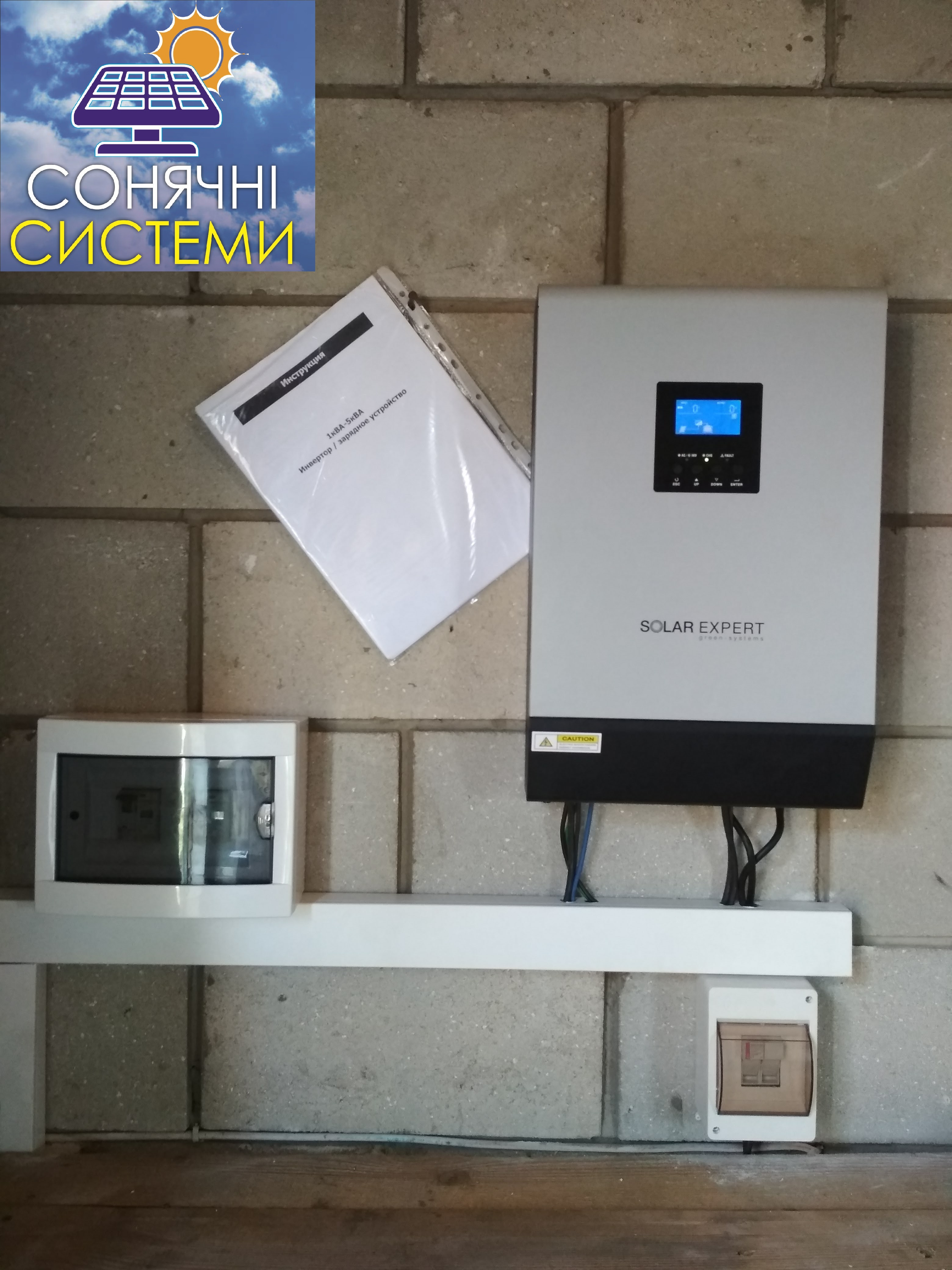 Автономная солнечная электростанция 5 кВт