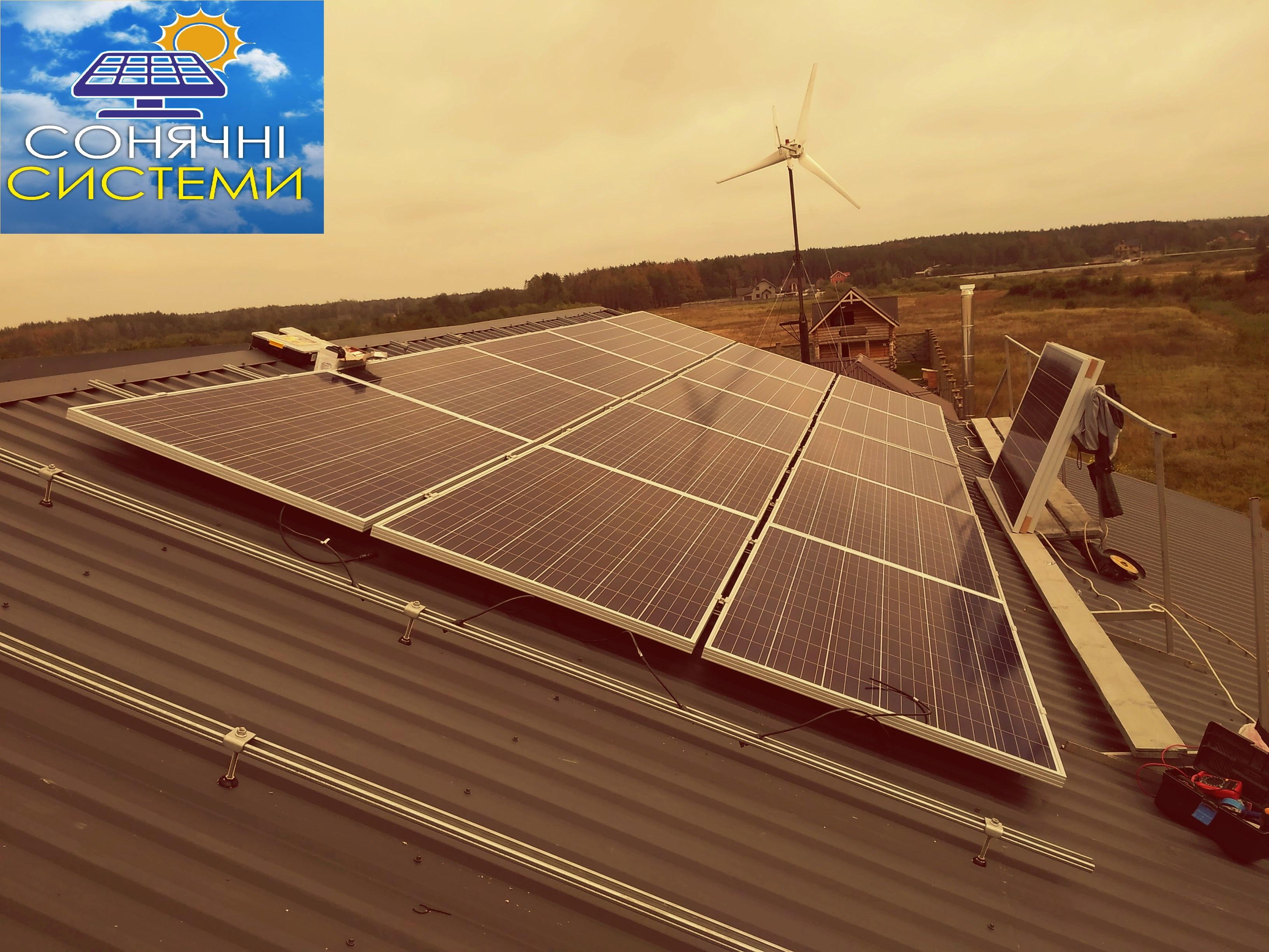 Автономна сонячна електростанція 3 кВт