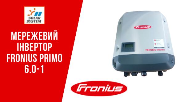 інвертор Fronius Primo 6.0 1