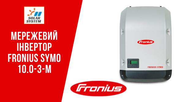 інвертор Fronius Symo 10.0 3 M
