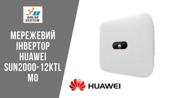 інвертор Huawei SUN2000 12KTL M0