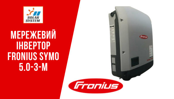 інвертор Fronius Symo 5.0 3 M