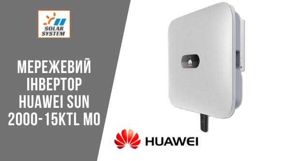 інвертор Huawei SUN 2000 15KTL M0