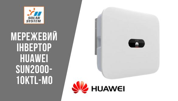 інвертор Huawei SUN2000 10KTL M0