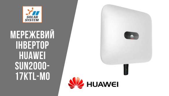 інвертор Huawei SUN2000 17KTL M0