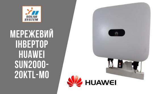інвертор Huawei SUN2000 20KTL M0