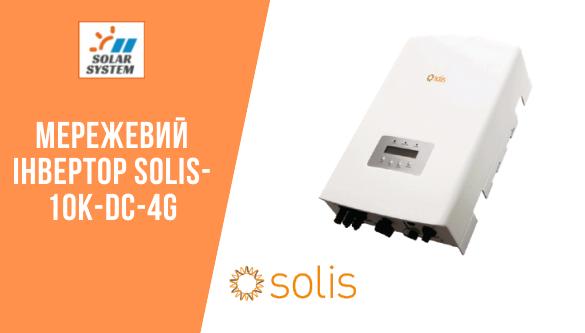 інвертор Solis 10K DC 4G