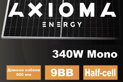 Сонячна панель AXIOMA Energy 340Вт моно, AXM120-9-158-340, 9BB