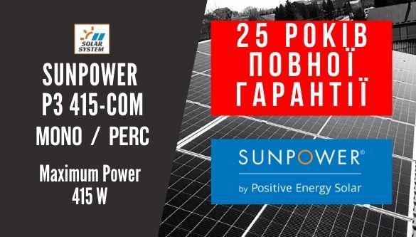 Sunpower 415
