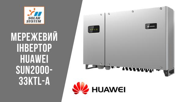 інвертор Huawei SUN2000 33KTL A