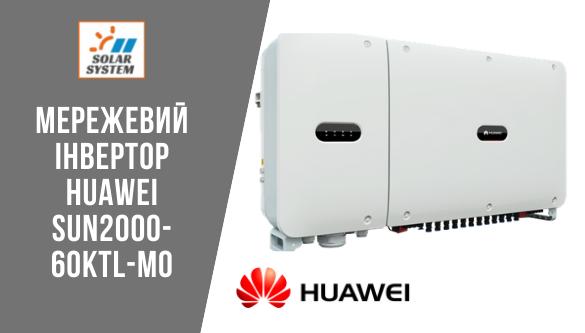 інвертор Huawei SUN2000 60KTL M0