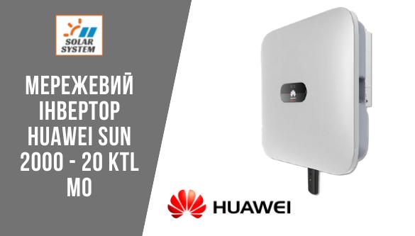 інвертор Huawei Sun 2000 20 KTL MO
