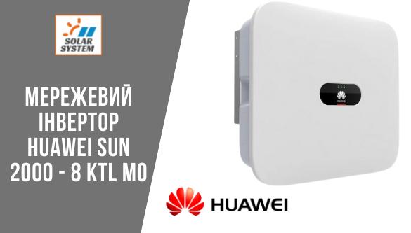 інвертор Huawei Sun 2000 8 KTL MO