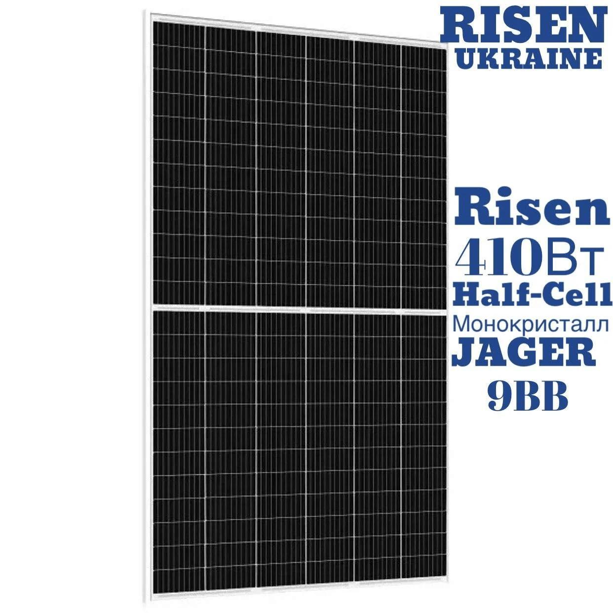Сонячна панель 410 Вт моно, RSM144-6-410M Risen 9BB JAGER
