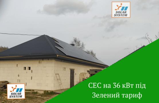 Третя черга мережевої СЕС під Зелений тариф на 36 кВт /// м.Вараш