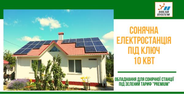 ПРЕМІУМ 10 кВт червень 2021 копія копія 1