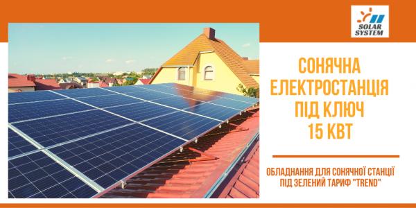 ТРЕНД 30 кВт червень 2021 копія