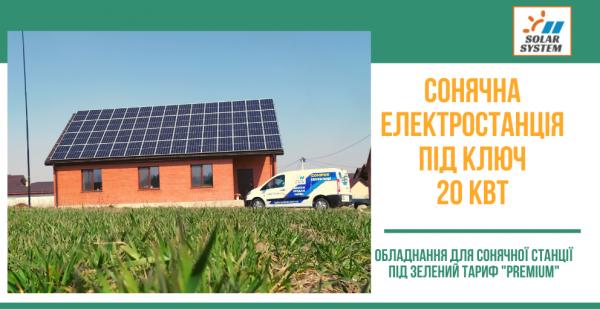 PREMIUM 20 кВт червень 2021 копія 2