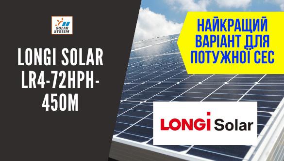 Longi Solar 450W