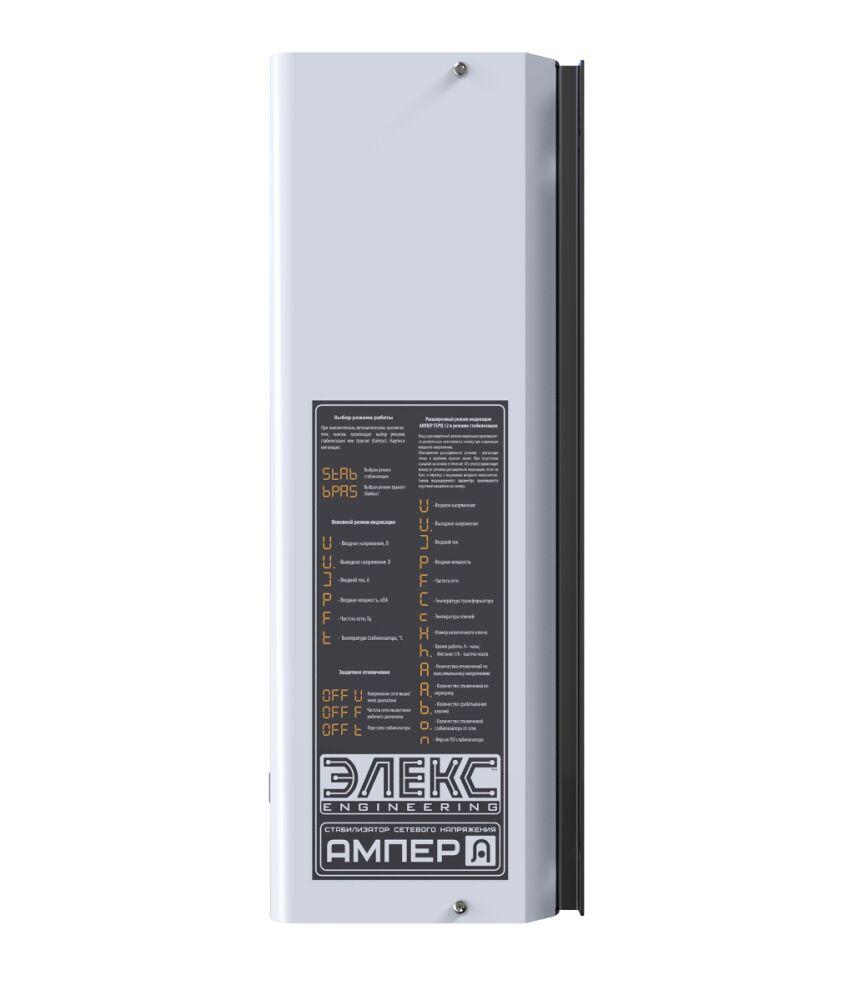 Стабілізатор напруги Елекс Ампер У 9-1/16 v2.0