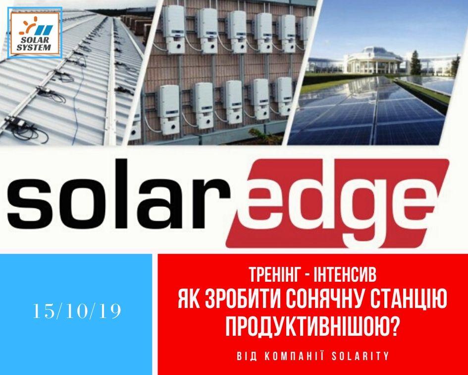 А як можна зробити сонячну електростанцію більш надійною, довговічною та продуктивною?