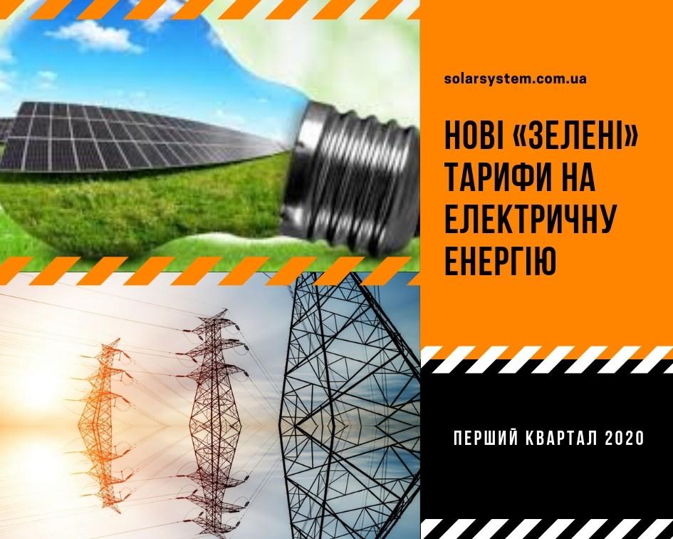 НКРЕКП затвердила нові ставки зеленого тарифу на перший квартал 2019 року