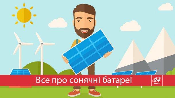 Чи варто встановлювати сонячні батареї, щоб економити