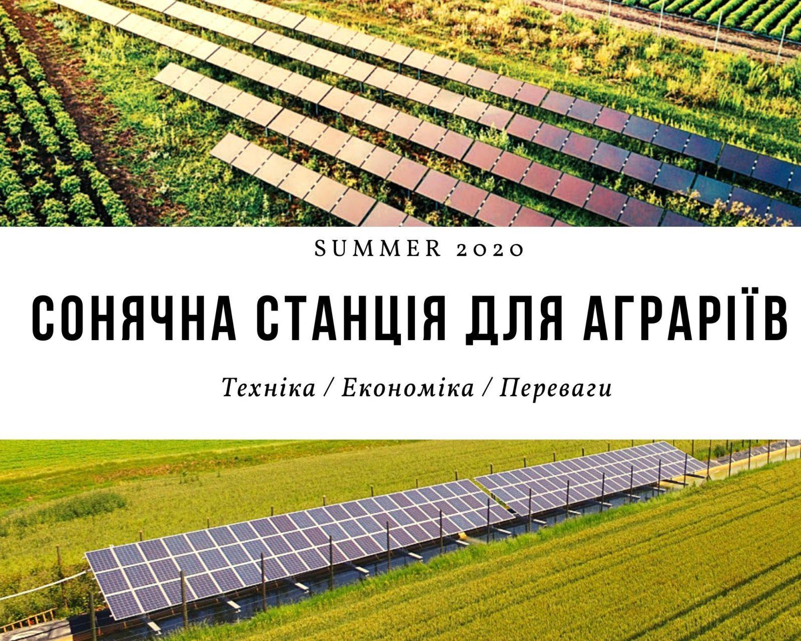 Зміни клімату: до чого готуватись фермерам та як допоможе сонце