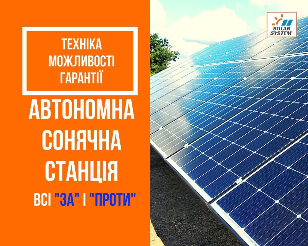 Автономна сонячна електростанція - впевненість в енергобезпеці Вашого дому