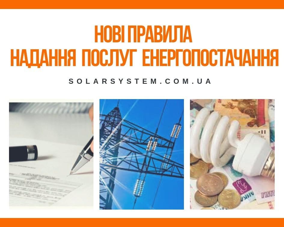 Що зміниться для кожного користувача електричної енергії з 1 січня 2019 року?