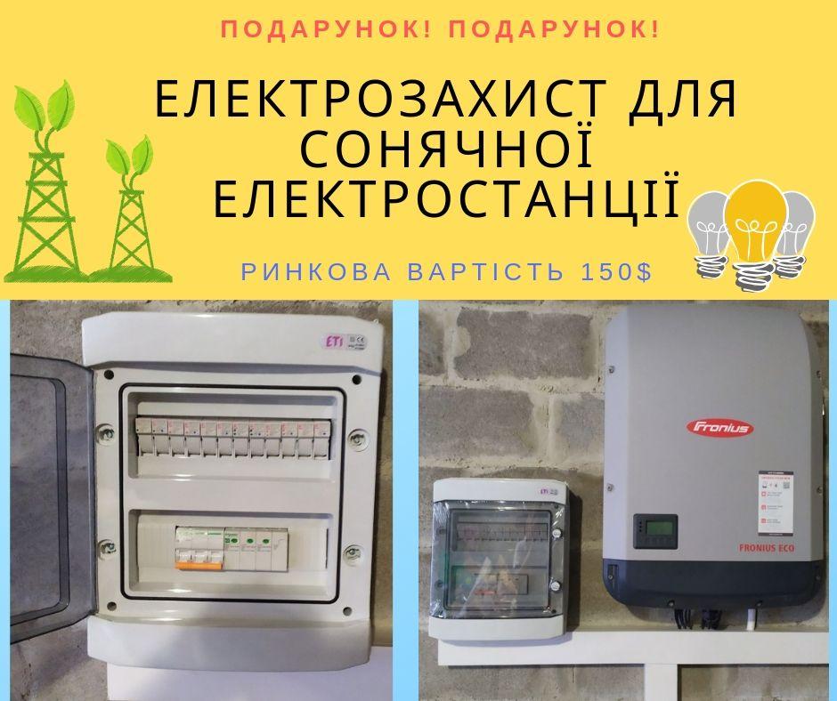 Електрозахист для сонячної електростанції у подарунок від компанії Solarsystem