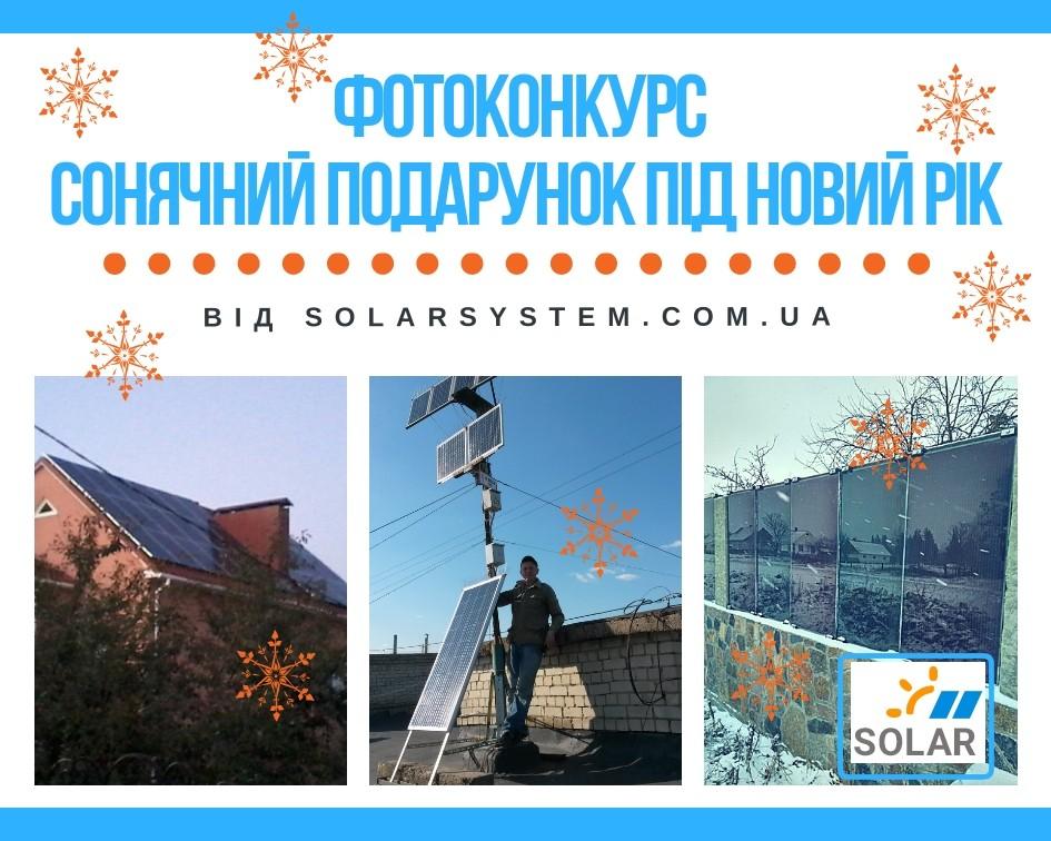 Конкурс - Новий рік з сонячним подарунком 2019 Підсумки