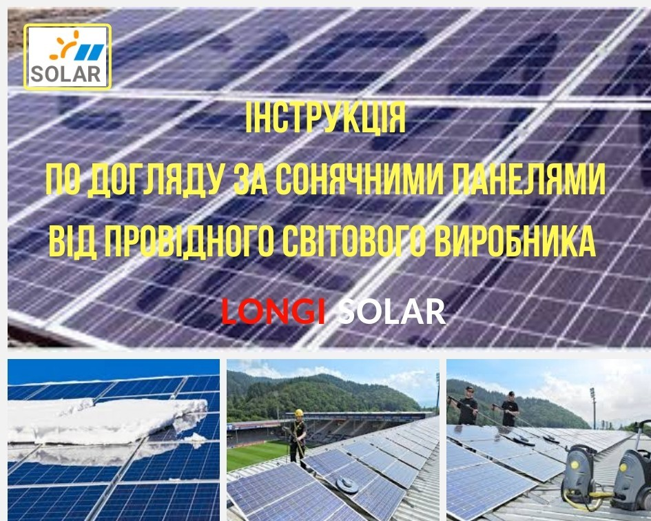 Інструкція по догляду за сонячними панелями від провідного світового виробника LONGi.