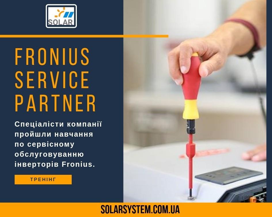 Навчання по сервісному обслуговуванню інверторів Fronius