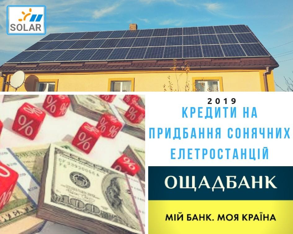 Ощадбанк відкрив кредитування на «ЗЕЛЕНУ» енергію