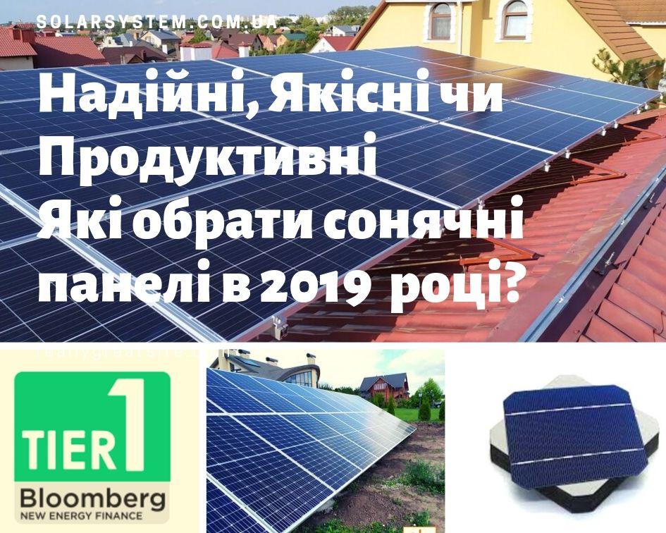 Як вибрати сонячні панелі для домашньої сонячної станції?
