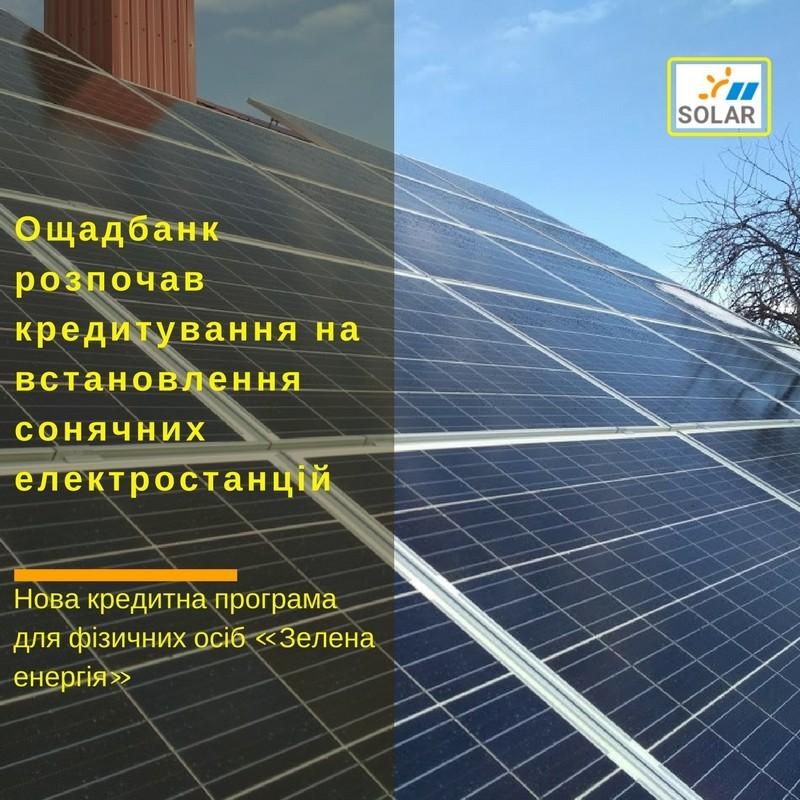 Кредитування сонячних станцій під зелений тариф від Ощадного банку