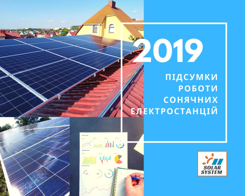 Звіт про роботу мережевих сонячних електростанцій під Зелений тариф за 2019 рік