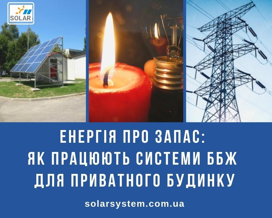 Енергія про запас: як працюють системи безперебійного живлення для приватного будинку