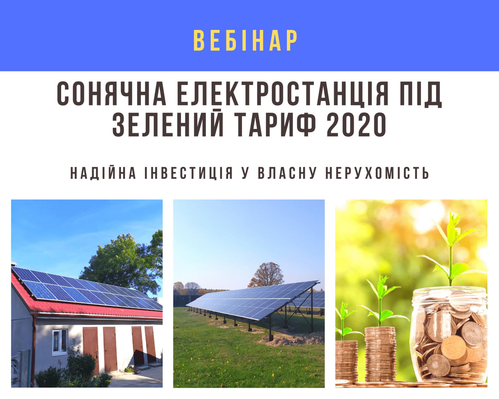 """Вебінар """"Сонячна електростанція під Зелений тариф 2020 року"""""""