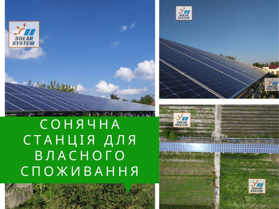 Сонячна електростанція для власного споживання на 64 кВт