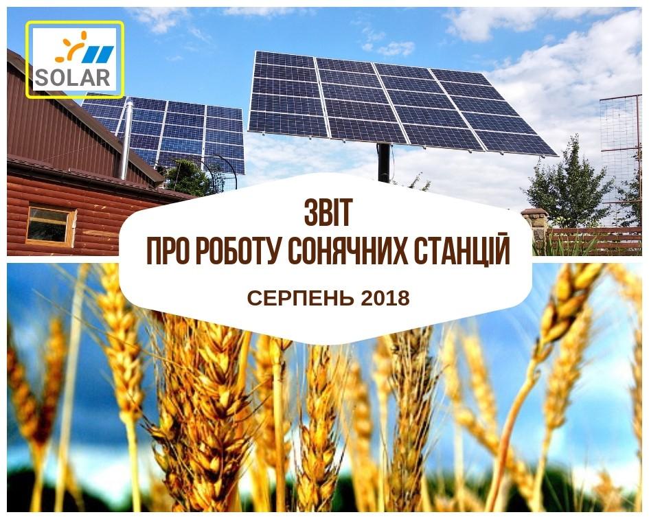 Звіт про роботу сонячних електростанцій під Зелений тариф за серпень 2018 року