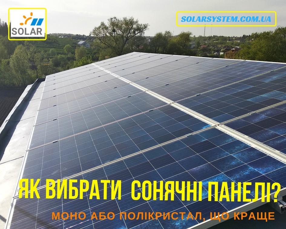 Як вибрати сонячні панелі? ТОП 20 виробників моно та полікристалу