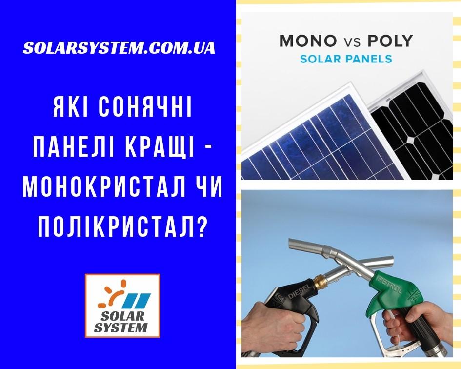 Які сонячні панелі кращі - монокристалічні чи полікристалічні?