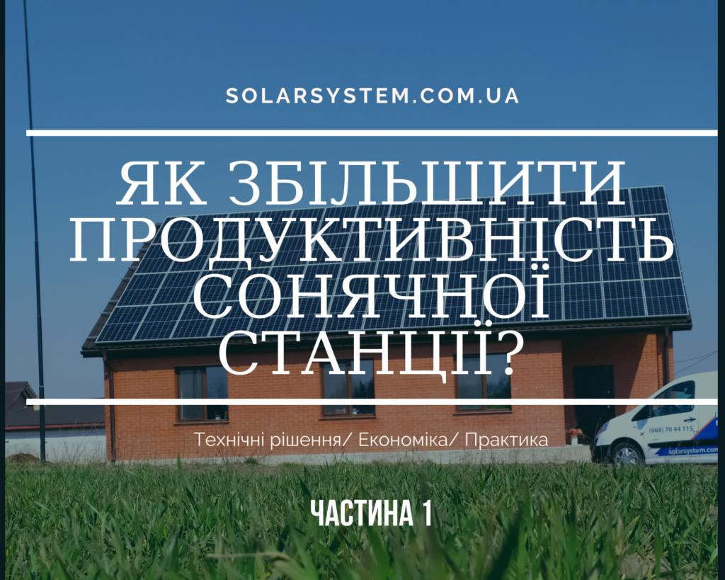 Як збільшити продуктивність сонячної електростанції? Технічні рішення/ Економіка/ Практичний досвід